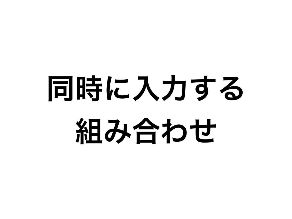 ಉʹೖྗ͢Δ   Έ߹Θͤ