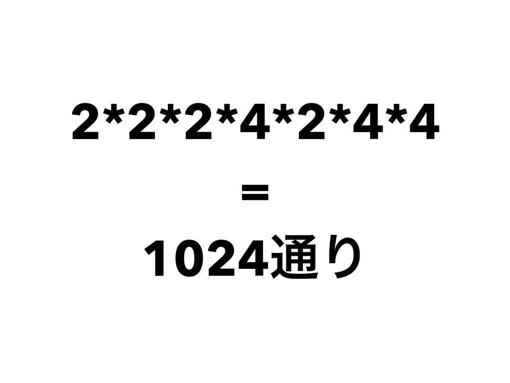 2*2*2*4*2*4*4   =   1024௨Γ