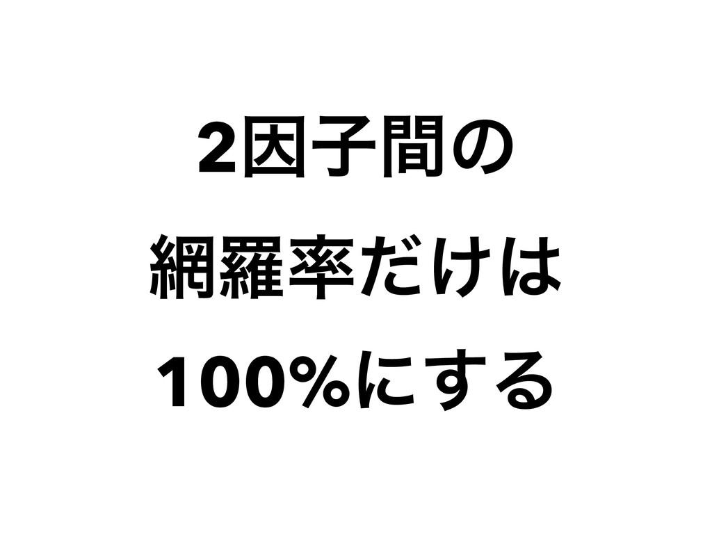 2Ҽࢠؒͷ   ཏ͚ͩ   100%ʹ͢Δ