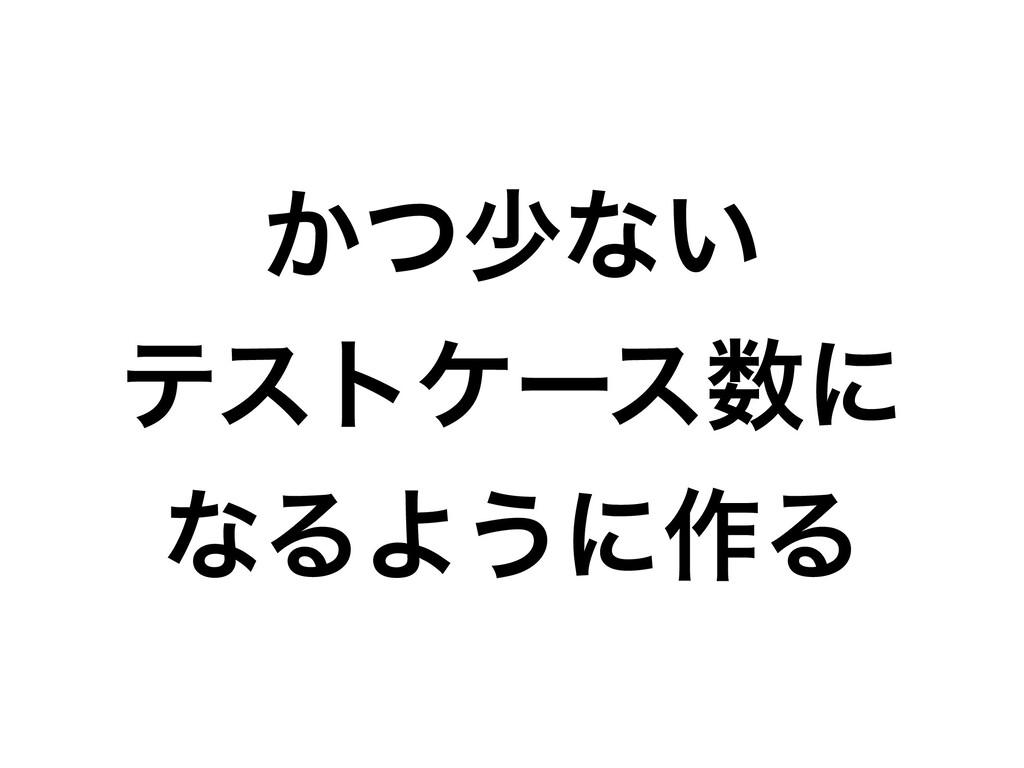 ͔ͭগͳ͍   ςετέʔεʹ   ͳΔΑ͏ʹ࡞Δ