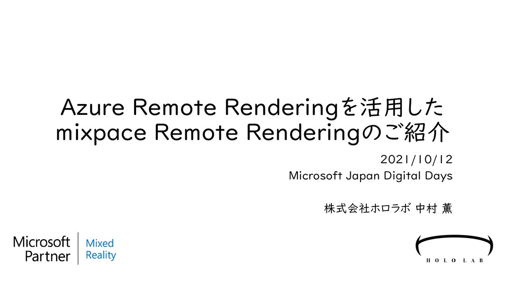 Azure Remote Renderingを活用した mixpace Remote Rend...