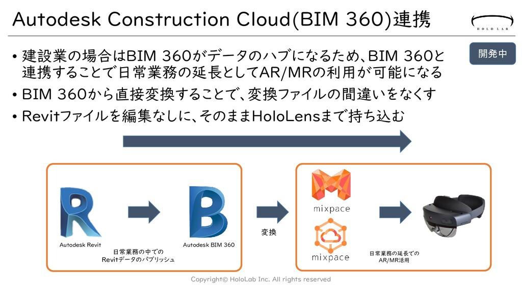 Autodesk Construction Cloud(BIM 360)連携 • 建設業の場合...