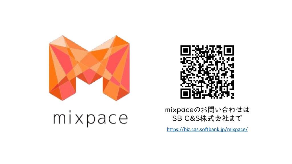mixpaceのお問い合わせは SB C&S株式会社まで https://biz.cas.so...