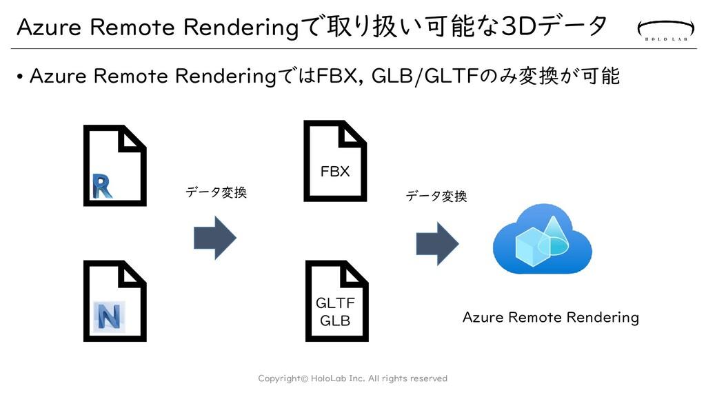 Azure Remote Renderingで取り扱い可能な3Dデータ • Azure Rem...