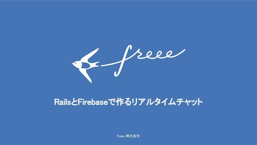 freee 株式会社 freee Slide Format RailsとFirebaseで作...