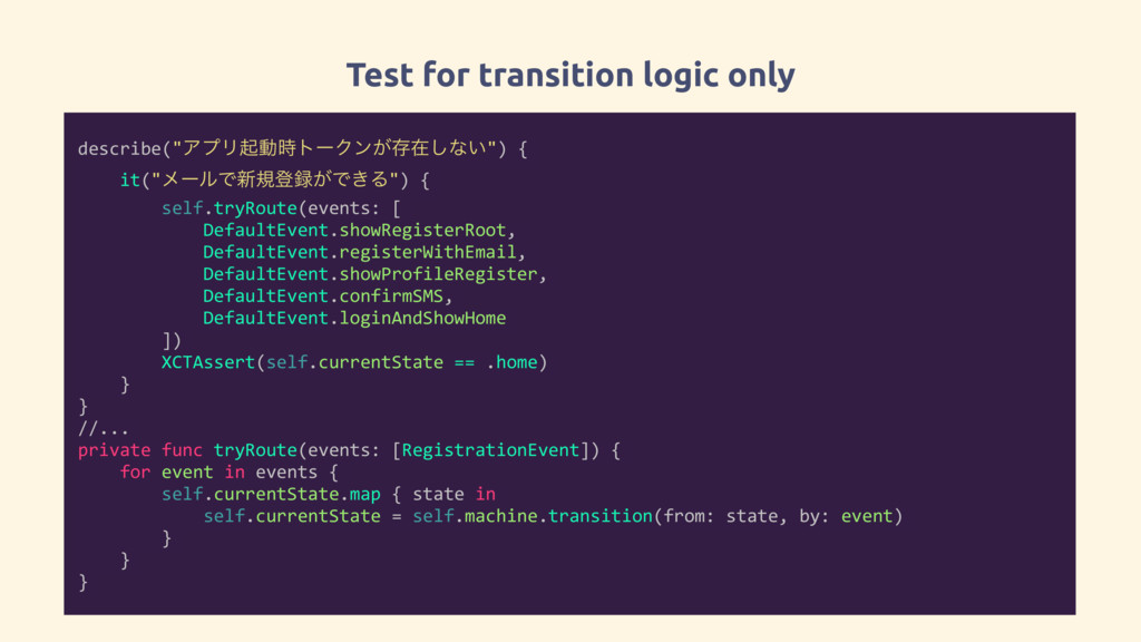 """Test for transition logic only describe(""""ΞϓϦىಈ..."""