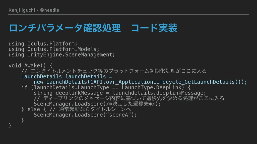 Kenji Iguchi - @needle ϩϯνύϥϝʔλ֬ॲཧɹίʔυ࣮ using...