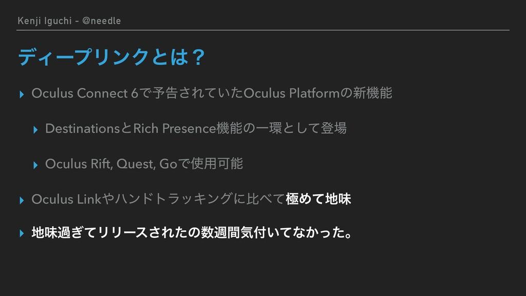 Kenji Iguchi - @needle σΟʔϓϦϯΫͱʁ ▸ Oculus Conn...