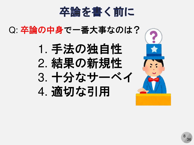 8 Q: 卒論の中身で一番大事なのは? 1. 手法の独自性 2. 結果の新規性 3. 十分なサ...