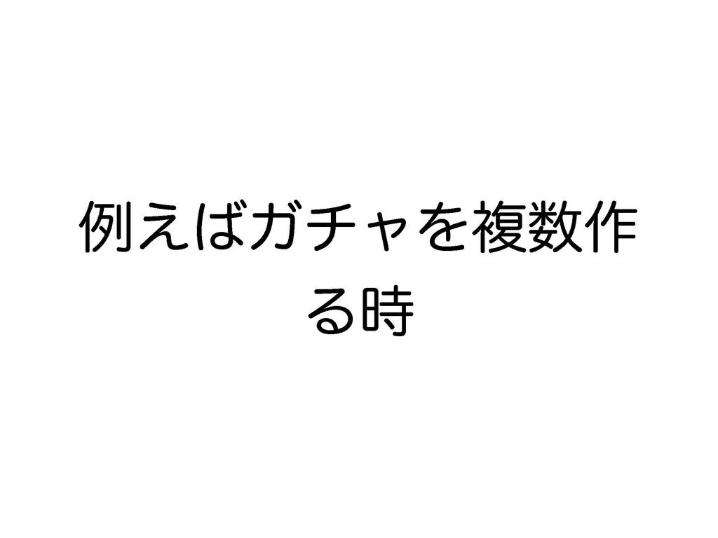 ྫ͑ΨνϟΛෳ࡞ Δ