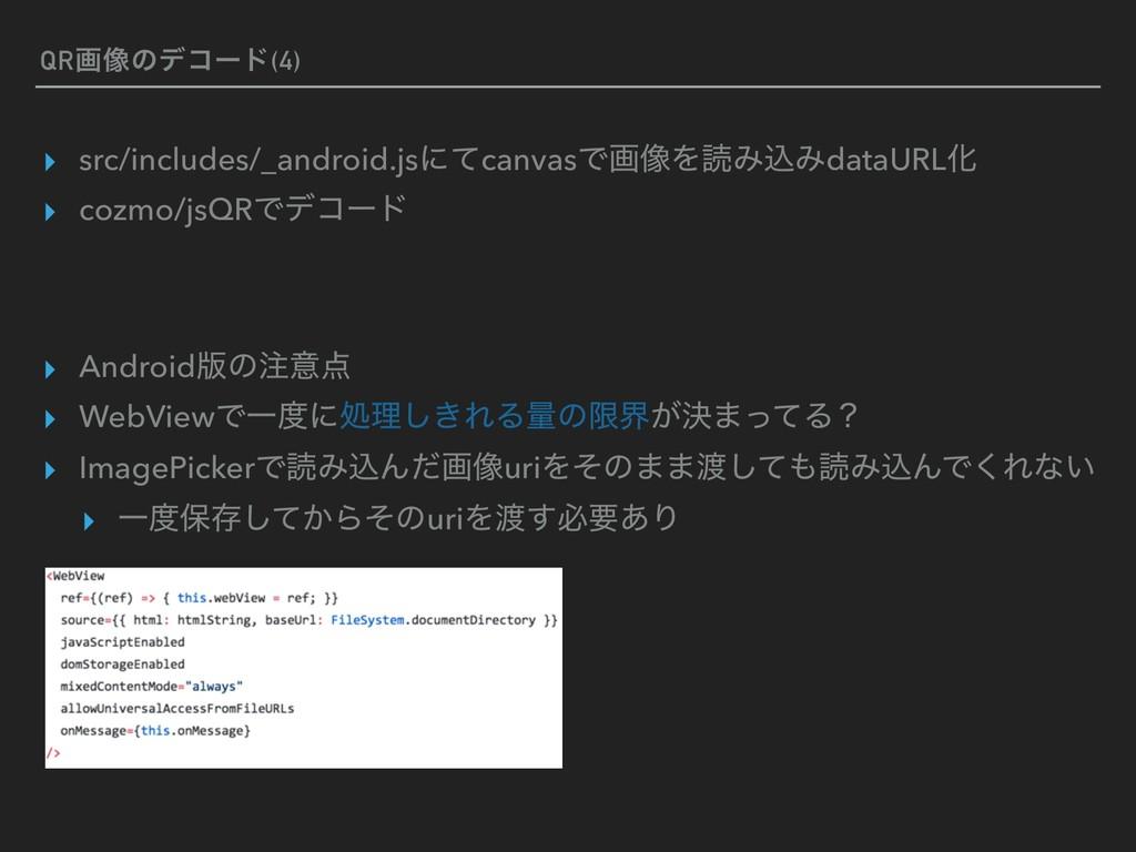 QRը૾ͷσίʔυ(4) ▸ src/includes/_android.jsʹͯcanvas...