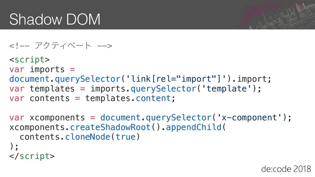 Shadow DOM <!-- ΞΫςΟϕʔτ --> <script> var import...