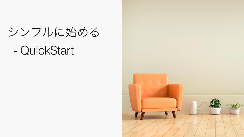 γϯϓϧʹΊΔ - QuickStart