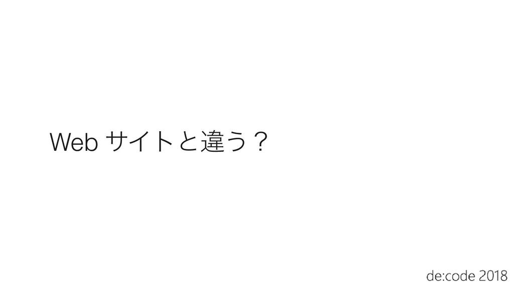 Web αΠτͱҧ͏ʁ