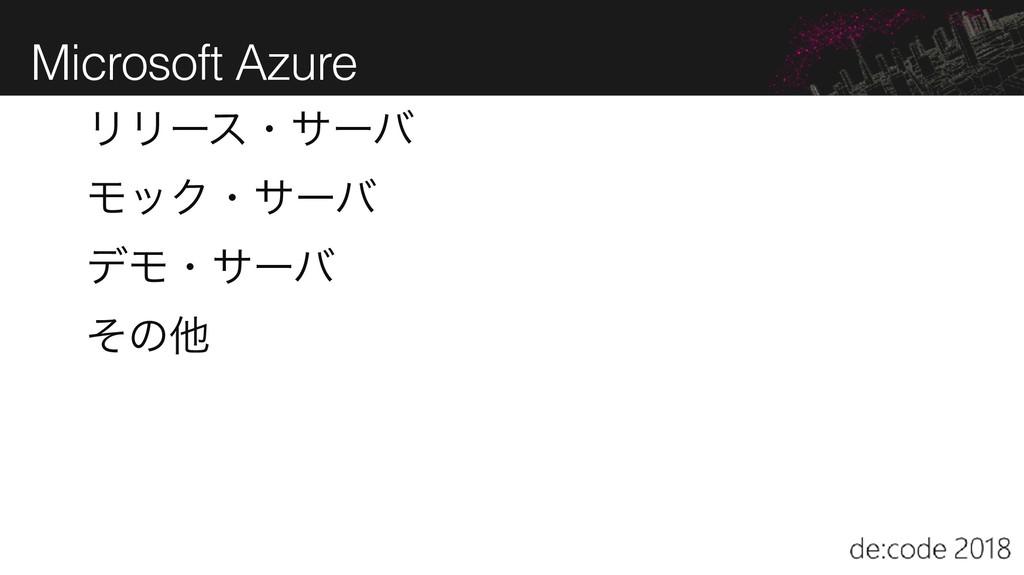 Microsoft Azure ϦϦʔεɾαʔό ϞοΫɾαʔό σϞɾαʔό ͦͷଞ
