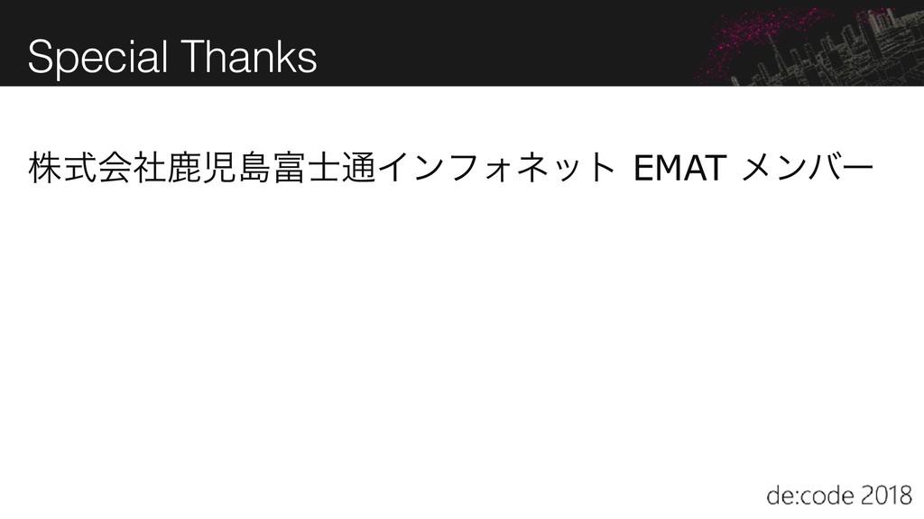 Special Thanks גࣜձࣾࣛౡ௨ΠϯϑΥωοτ EMAT ϝϯόʔ