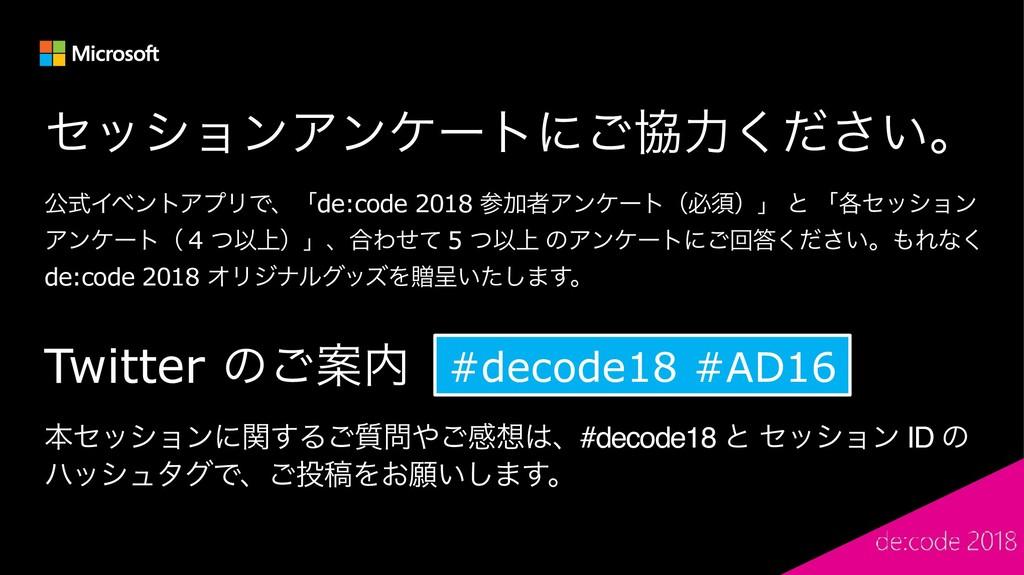 ηογϣϯΞϯέʔτʹ͝ڠྗ͍ͩ͘͞ɻ ެࣜΠϕϯτΞϓϦͰɺʮde:code 2018 Ճ...