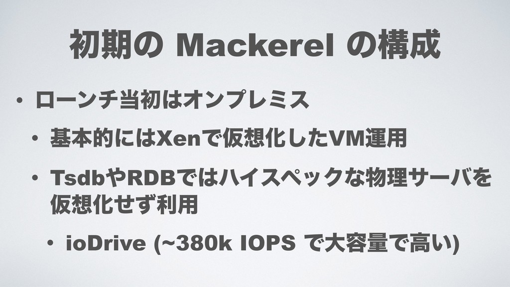 ॳظͷ Mackerel ͷߏ • ϩʔϯνॳΦϯϓϨϛε • جຊతʹXenͰԾԽ...