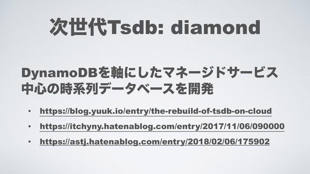 ੈTsdb: diamond DynamoDBΛ࣠ʹͨ͠ϚωʔδυαʔϏε த৺ͷܥྻ...