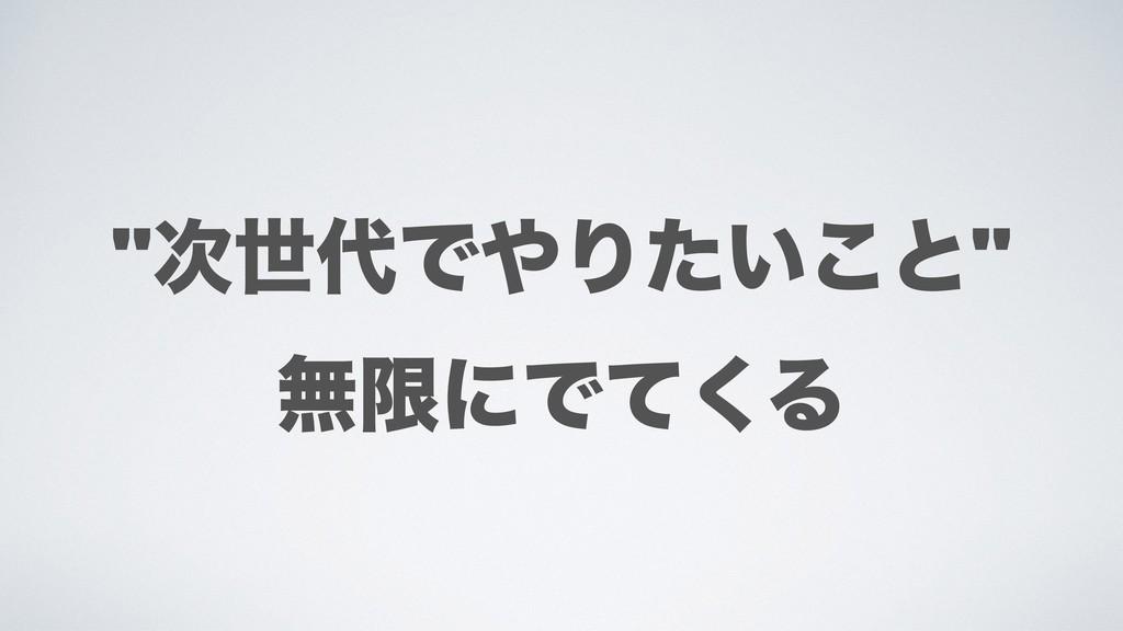 """""""ੈͰΓ͍ͨ͜ͱ"""" ແݶʹͰͯ͘Δ"""