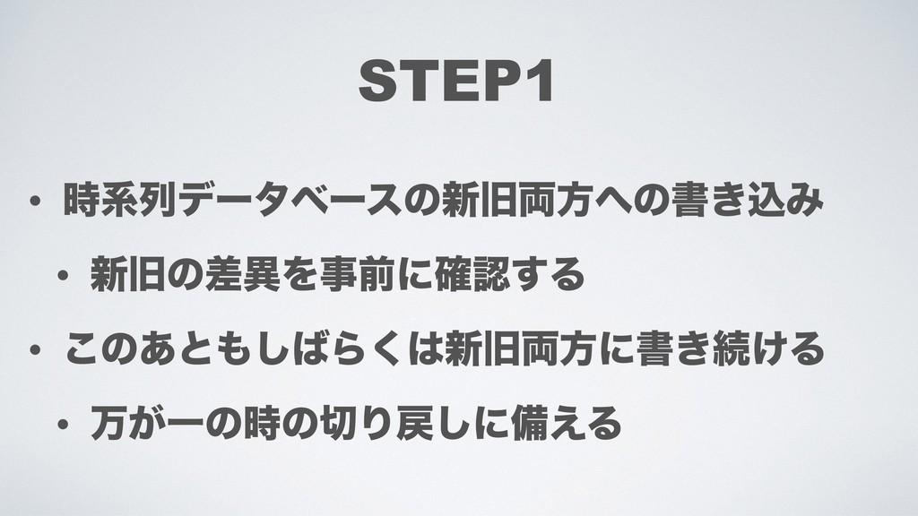 STEP1 • ܥྻσʔλϕʔεͷ৽چ྆ํͷॻ͖ࠐΈ • ৽چͷࠩҟΛલʹ֬͢Δ • ...