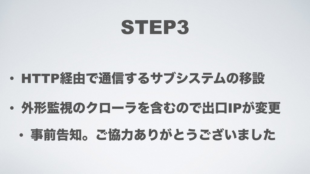 STEP3 • HTTPܦ༝Ͱ௨৴͢ΔαϒγεςϜͷҠઃ • ֎ܗࢹͷΫϩʔϥΛؚΉͷͰग़ޱ...