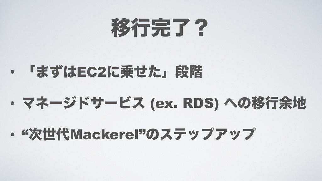 Ҡߦྃʁ • ʮ·ͣEC2ʹͤͨʯஈ֊ • ϚωʔδυαʔϏε (ex. RDS) ͷ...
