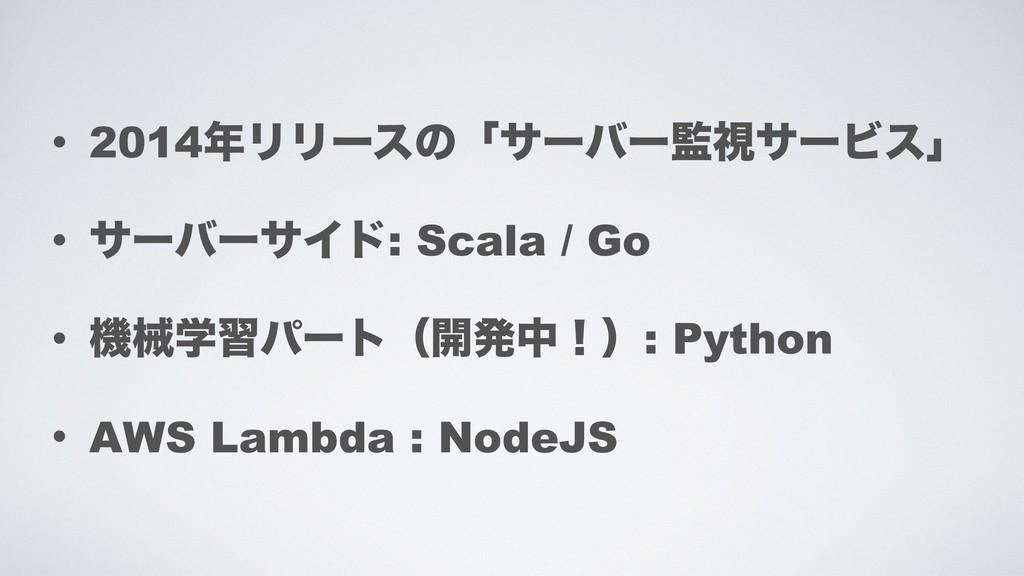 • 2014ϦϦʔεͷʮαʔόʔࢹαʔϏεʯ • αʔόʔαΠυ: Scala / Go ...