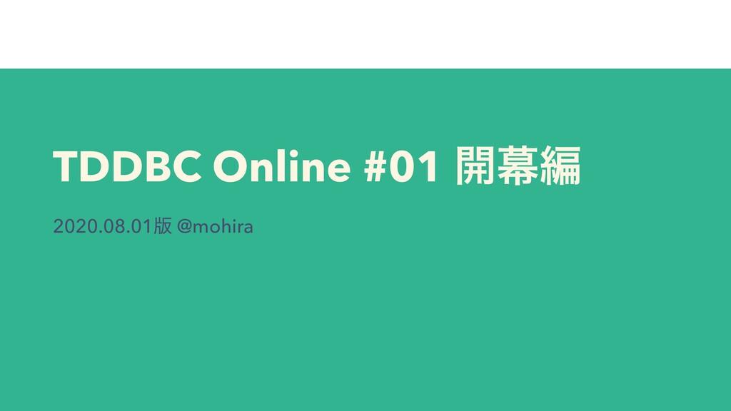 TDDBC Online #01 ։ນฤ 2020.08.01൛ @mohira