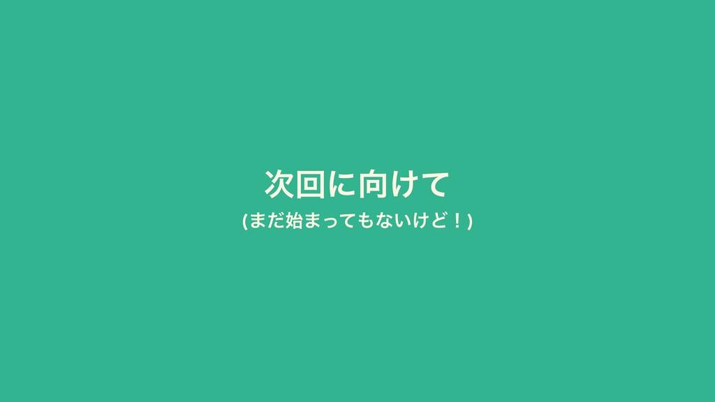 ճʹ͚ͯ (·ͩ·ͬͯͳ͍͚Ͳʂ)