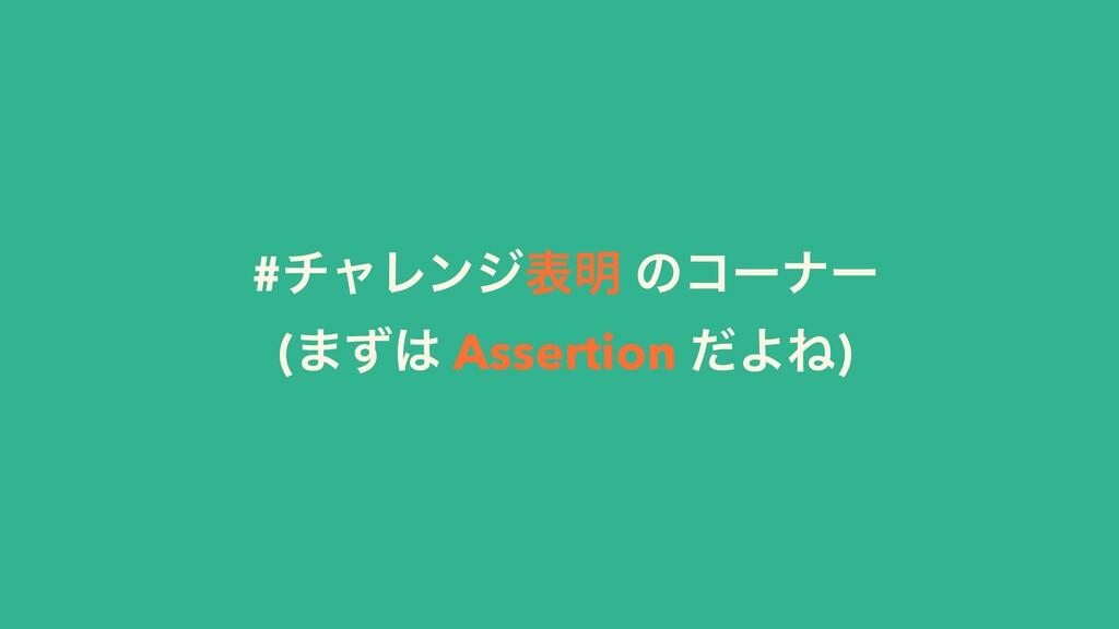 #νϟϨϯδද໌ ͷίʔφʔ (·ͣ Assertion ͩΑͶ)