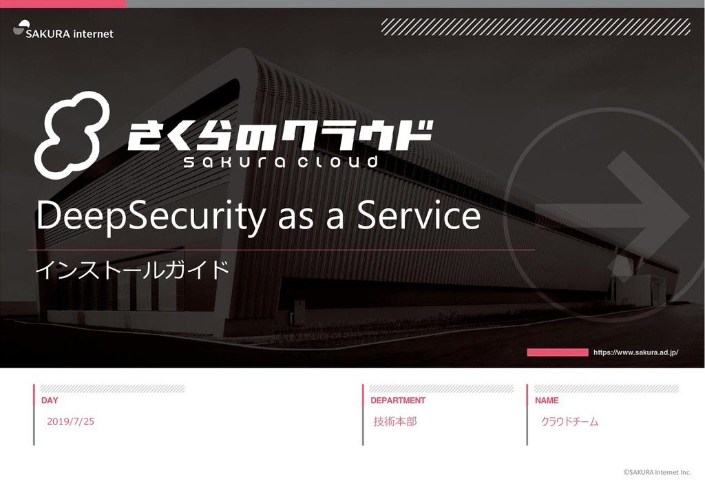 DeepSecurity as a Service インストールガイド 2019/7/25 技...