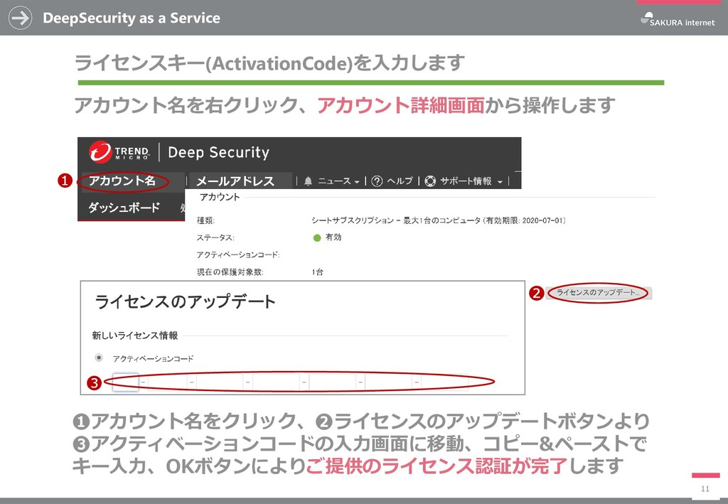 DeepSecurity as a Service 11 ライセンスキー(Activation...