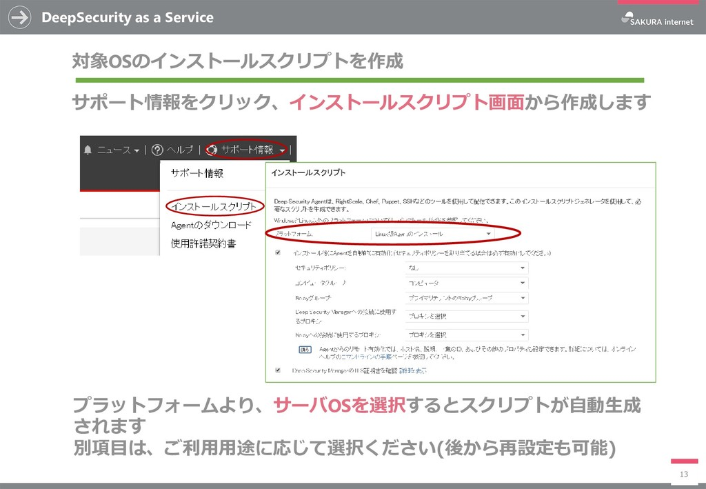 DeepSecurity as a Service 13 対象OSのインストールスクリプトを作...