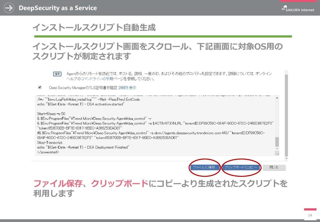 DeepSecurity as a Service 14 インストールスクリプト自動生成 イン...