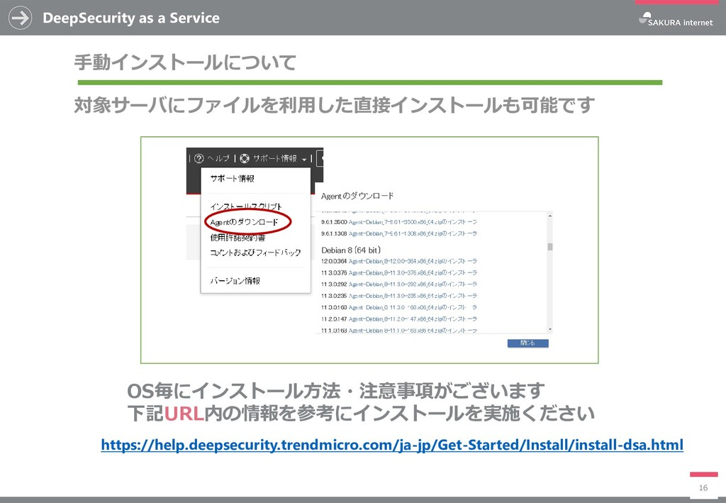 DeepSecurity as a Service 16 手動インストールについて 対象サーバ...