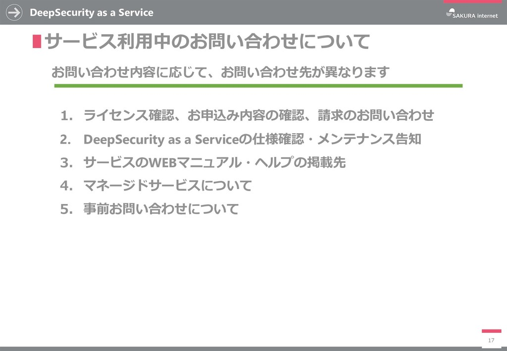 DeepSecurity as a Service 17 ∎サービス利用中のお問い合わせについ...