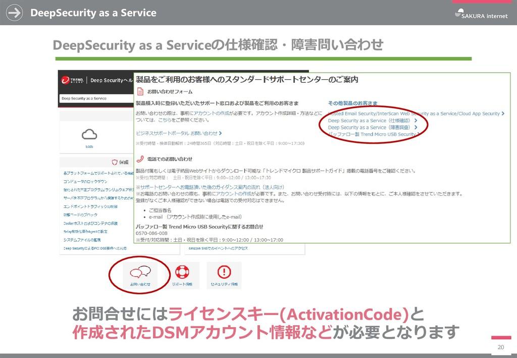 DeepSecurity as a Service 20 DeepSecurity as a ...