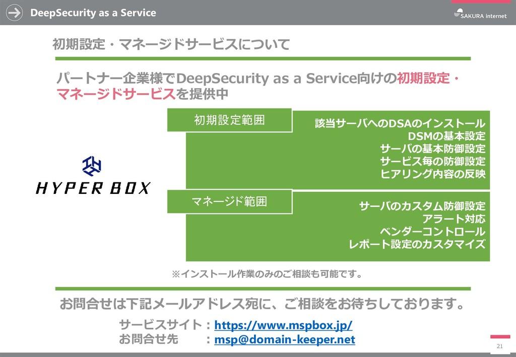 該当サーバへのDSAのインストール DSMの基本設定 サーバの基本防御設定 サービス毎の防御設...