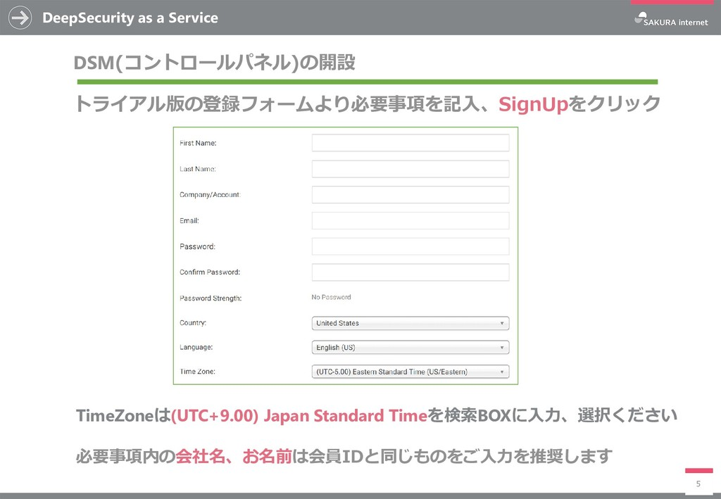 DeepSecurity as a Service 5 DSM(コントロールパネル)の開設 ト...