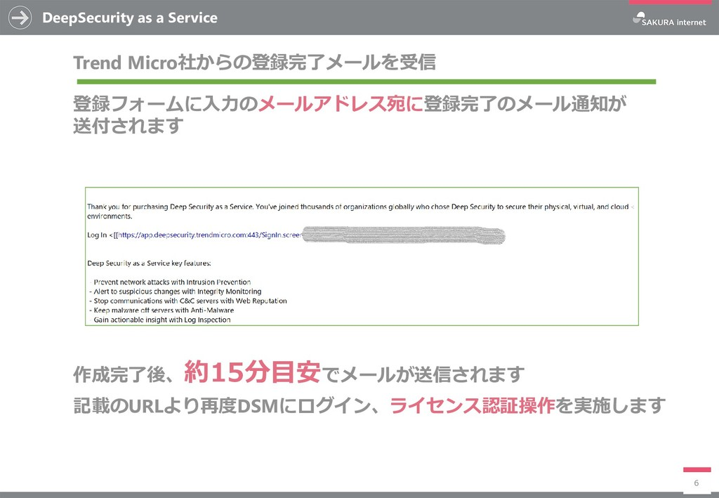 DeepSecurity as a Service 6 Trend Micro社からの登録完了...