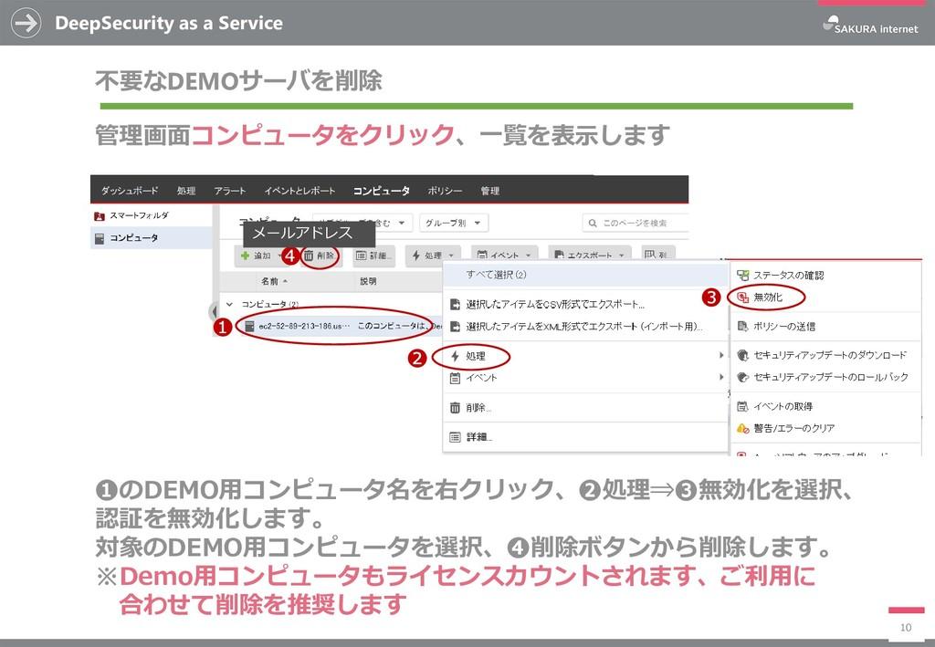 DeepSecurity as a Service 10 不要なDEMOサーバを削除 管理画面...