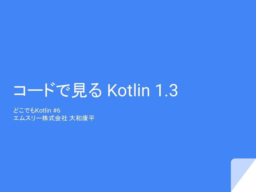 コードで見る Kotlin 1.3 どこでもKotlin #6 エムスリー株式会社 大和康平