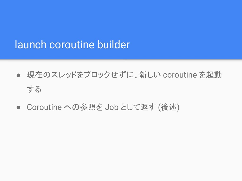 launch coroutine builder ● 現在のスレッドをブロックせずに、新しい ...