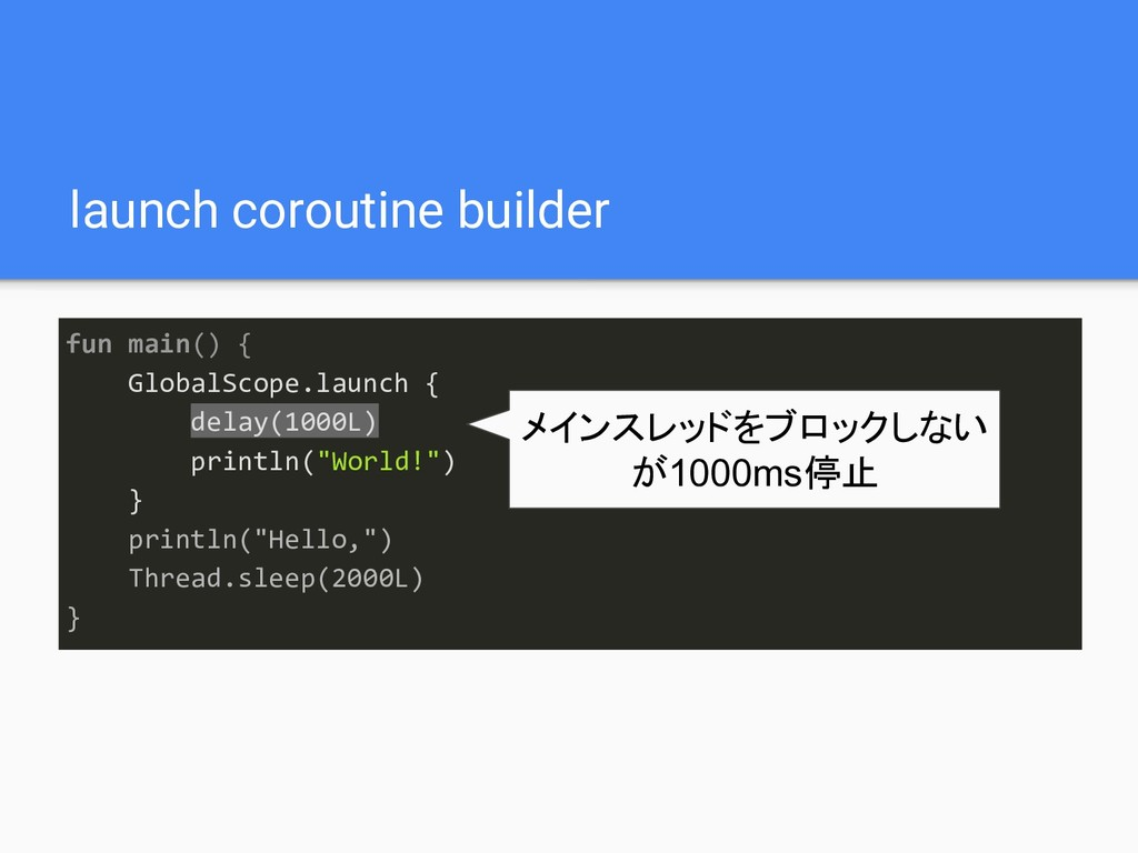 launch coroutine builder fun main() { GlobalSco...