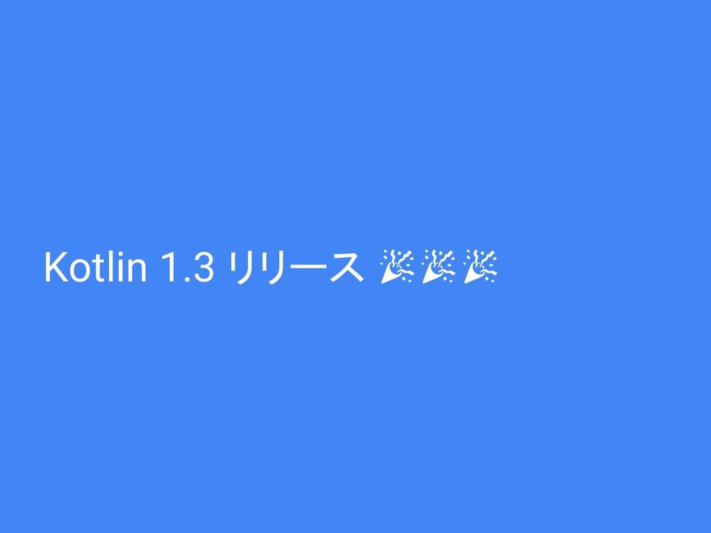 Kotlin 1.3 リリース