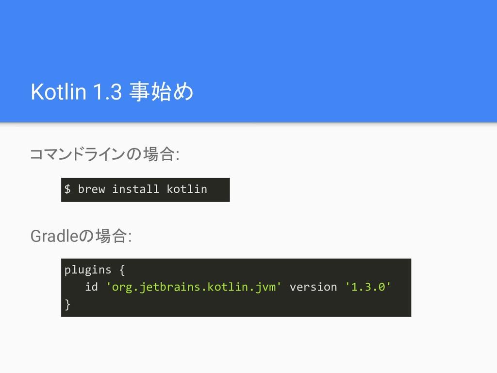 Kotlin 1.3 事始め コマンドラインの場合: Gradleの場合: $ brew in...