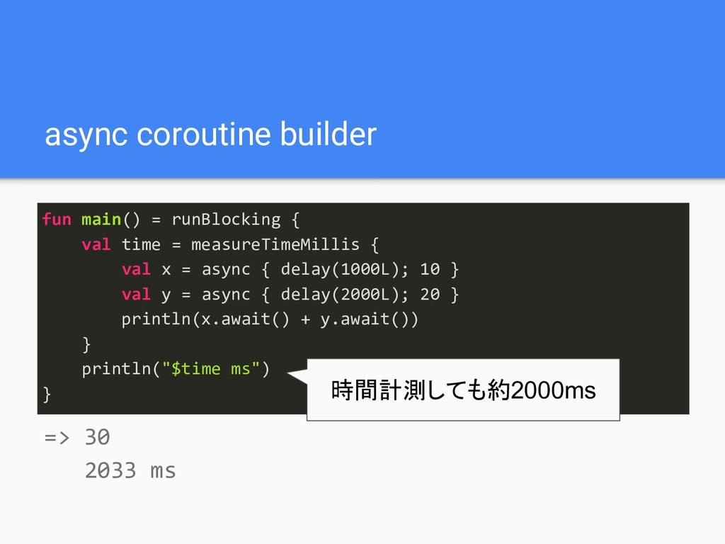 async coroutine builder fun main() = runBlockin...