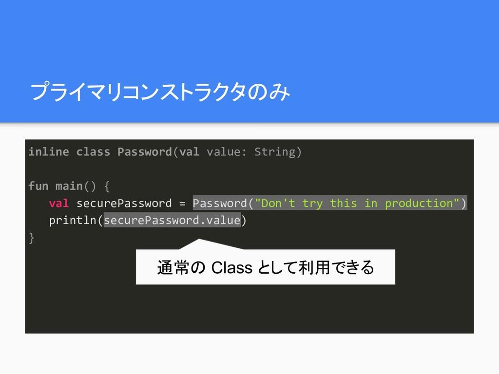 プライマリコンストラクタのみ inline class Password(val value:...