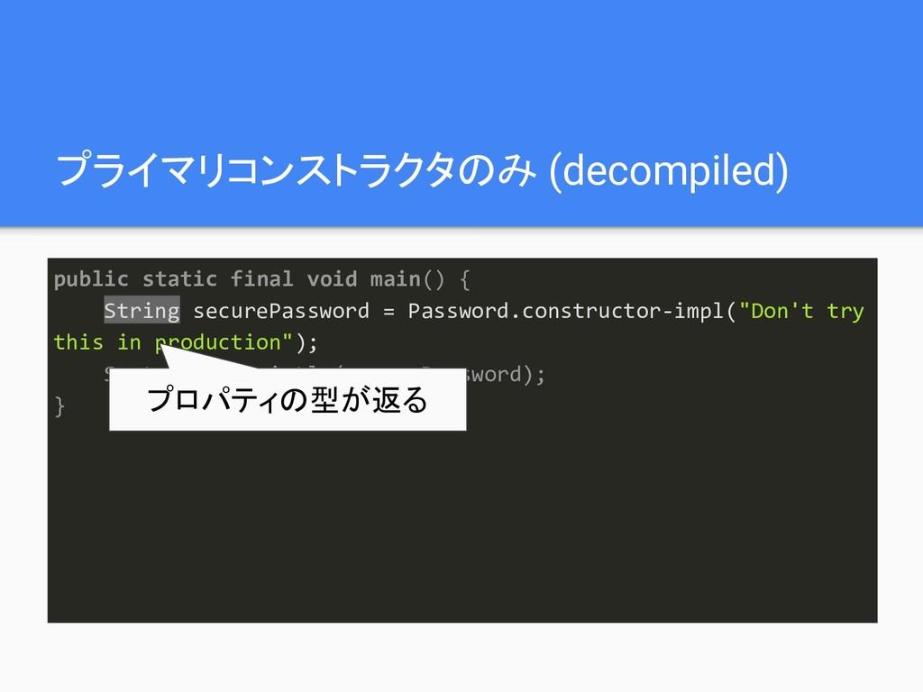 プライマリコンストラクタのみ (decompiled) public static final...